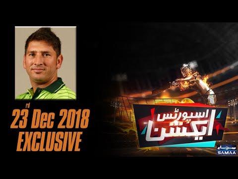 Yasir Shah Exclusive | Sports Action With Abbas Shabbir | Samaa TV | Dec 23,2018