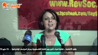 يقين | فعالية إحياء ذكرى يوم النكبة الفلسطينية بمركز الدراسات الإشتراكية