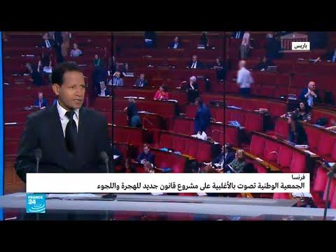 فرنسا: ما هو مضمون قانون اللجوء الجديد؟  - نشر قبل 2 ساعة
