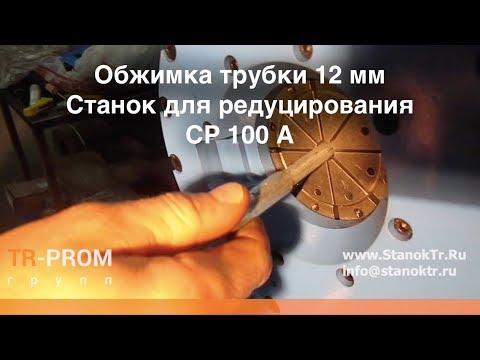 Обжимка трубки 12 мм. Станок для редуцирования трубы СР 100 Аиз YouTube · Длительность: 57 с