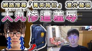 【Winds】大丸被網友羞辱!?網路搜尋「菁英背包」意外發現......?