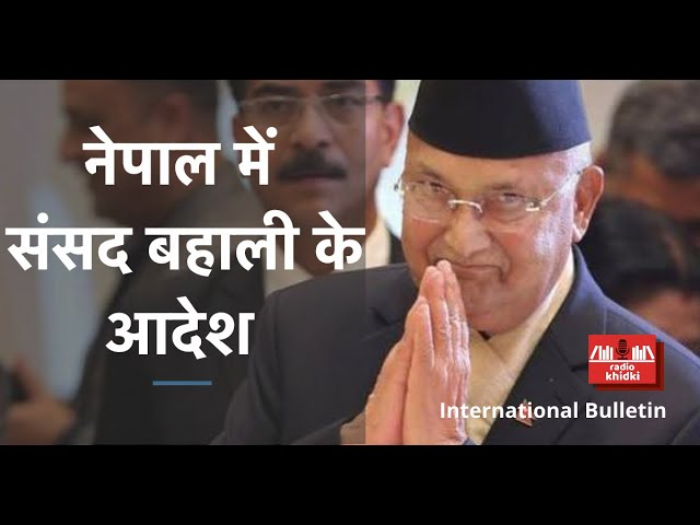 सुप्रीमकोर्ट ने दिए नेपाल में संसद बहाली के आदेश