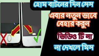 হোম বাটনের দিন সেস এবার নতুন ভাবে বেহার করুন ) Android home button Vs navigation Gesture