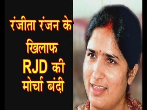Pappu Yadav के कारण पत्नी सांसद रंजीता रंजन आयीं RJD के निशाने पर |