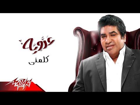 Ahmed Adaweya - Kalemny   أحمد عدويه - كلمنى