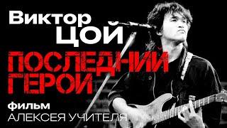 ПОСЛЕДНИЙ ГЕРОЙ (1992) / Документальный фильм