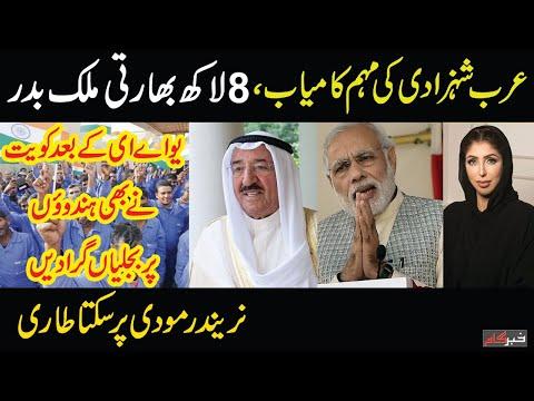 Muhammad Usama Ghazi: A successful campaign by Arab princess , 8 lacs Indians deported - Khabar Gaam