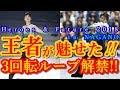 羽生結弦がH&F長野で3回転ループを解禁!!王者の凄技が会場の5241人を魅了した!!もはや伝説と化したホープ&レガシーに感動する!!#yuzuruhanyu