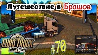 Euro Truck Simulator 2 | #70 | Путешествия в Брашов - Перевозка грузовики Volvo