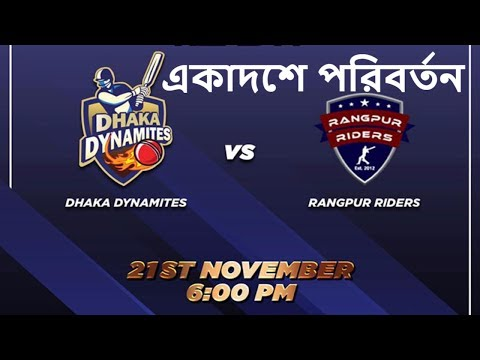 বিগ ম্যাচ ঢাকা বনাম রংপুরের লড়াই, একাদশে পরিবর্তন, দেখেনিন একাদশ | dhaka dynamites vs rangpur riders