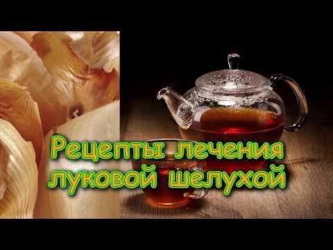 Рецепты лечения луковой шелухой.