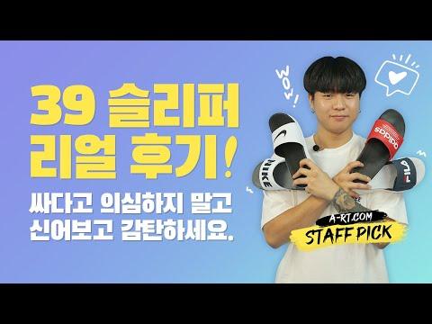 [STAFF PICK] 39 슬라이드 리얼후기_나이키,아디다스,휠라★A-RT.COM 아트닷컴
