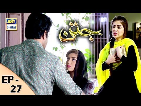 Jatan - Episode 27 - 18th December 2017 - ARY Digital Drama