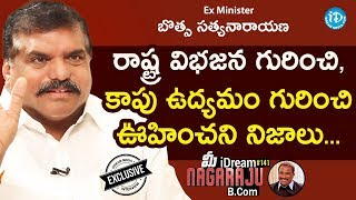 Ex-Minsiter Botsa Satyanarayana Exclusive Inter...