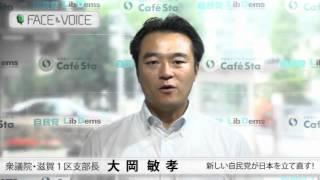 【FACE&VOICE】滋賀1区支部長・大岡敏孝