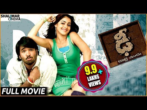 Dhee Telugu Full Length Movie || ఢీ...