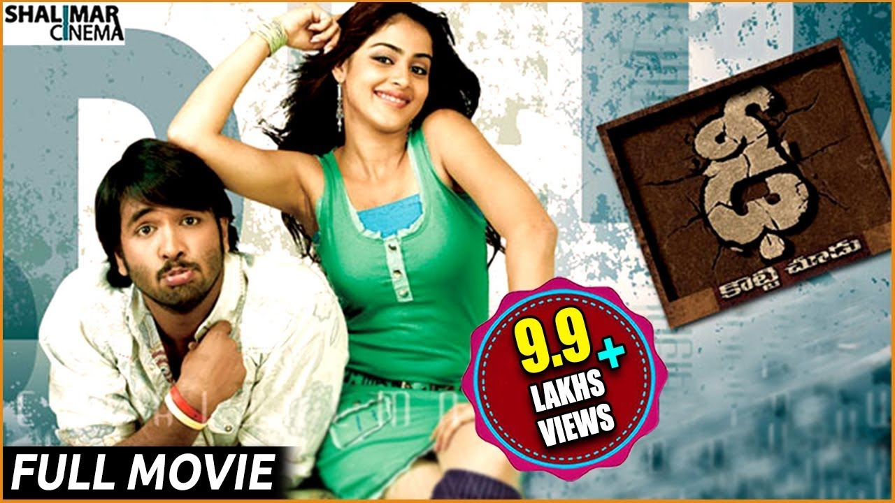 Download Dhee Telugu Full Length Movie || Manchu Vishnu, Genelia D'Souza, Srihari || Shalimarcinema