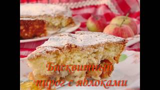 Простой яблочный пирог. Шарлотка. Apple Pie recipe