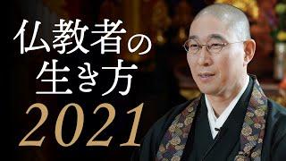 新年のご挨拶と、令和3年の誓願(2つの構想)