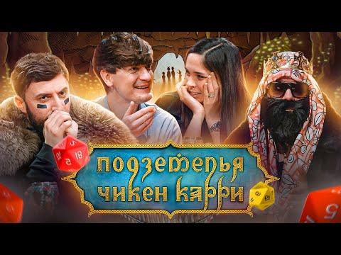 Подземелья Чикен Карри #3 Пещера кобольдов (Каргинов, Ахмедова, BRB, Гудков)