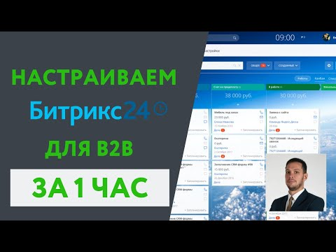 Как внедрить и настроить CRM Битрикс24 для B2B в сфере бизнеса торговля или услуги