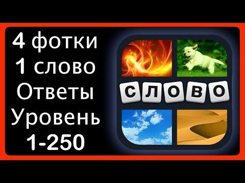 4 фотки 1 слово - ответы 1-250 уровень [HD] (iphone, Android, IOS)