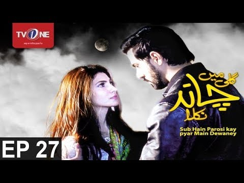 Gali Mein Chand Nikla - Episode 27 - TV One Drama - 22nd October 2017