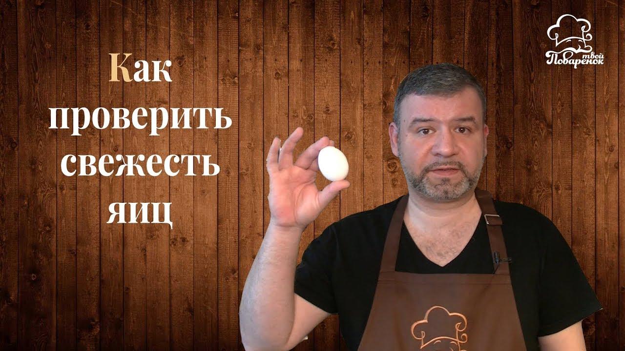 Как проверить свежесть (качество) яиц в домашних условиях (3 способа)