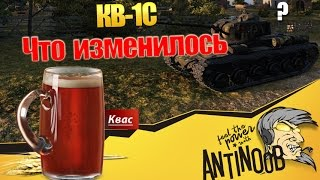 КВ-1С [А что изменилось?] World of Tanks (wot)(КВ-1С все та же имба в World of Tanks? Бесплатная голда в WoT: https://www.youtube.com/watch?v=Chd1rpcWVD0 Моя сборка модов: ..., 2015-06-11T12:00:01.000Z)