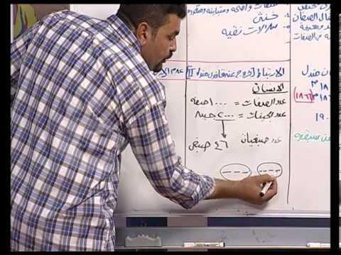 قناة طيبة الفضائية-الأحياء-ثانوي-علم الوراثة-ح5
