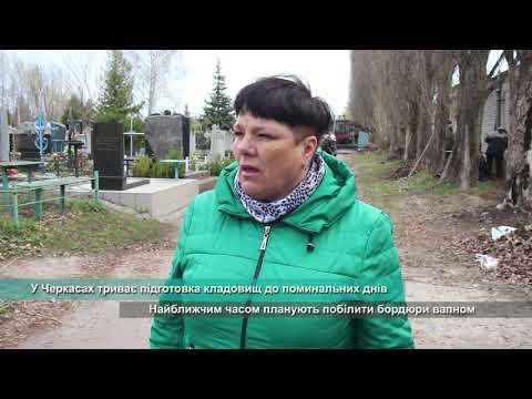 Телеканал АНТЕНА: У Черкасах триває підготовка кладовищ до поминальних днів
