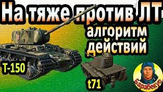 ЛУЧШИЙ МЕТОД: на тяже против ЛТ один на один в WORLD of TANKS | Для Т-150 танк, Т 150 wot