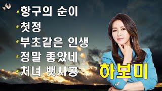 Download lagu 정통트롯 가수 하보미 _항구의 순이_첫정_부초같은 인생_정말 좋았네_처녀 뱃사공_