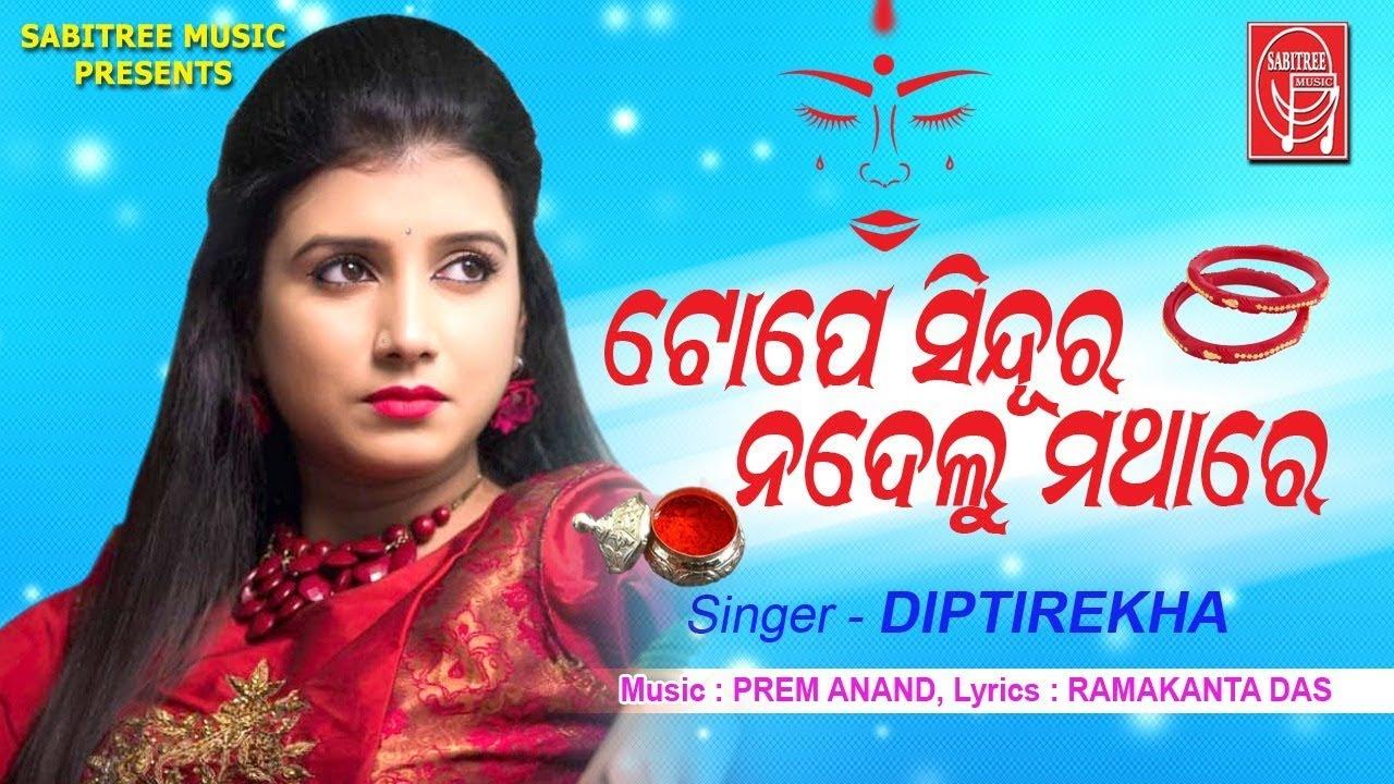 Download Tope Sindura Nadelu Mathare || New odia Sad Song || Diptirekha || Prem Anand || Sabitree Music