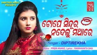 Tope Sindura Nadelu Mathare    New odia Sad Song    Diptirekha    Prem Anand    Sabitree Music