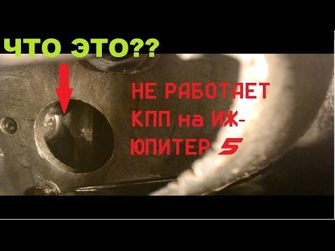 Не работает КПП на Иж Юпитер 5 Что может быть ?
