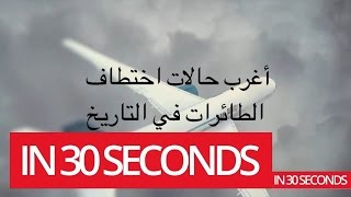 اغرب حوادث اختطاف الطائرات   في 30 ثانية