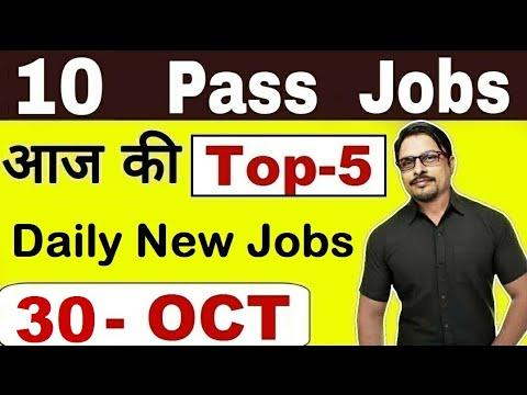 Top-5 10th Pass Job    Latest Govt Jobs 2019 Today Wednesday 30 October    Rojgar Avsar Daily