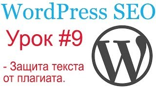 видео Как защитить сайт на wordpress