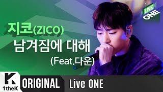 Download lagu 지코 '남겨짐에 대해(Feat.다운)' 라이브 최초공개! | ZICO _ Being left (Feat. Dvwn) | 라이브원 | LiveONE