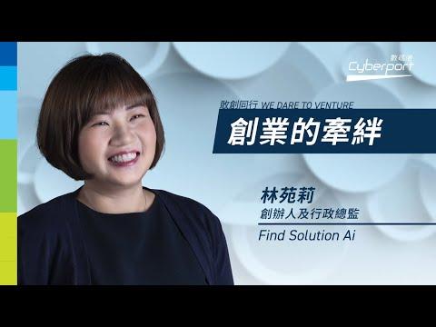 【敢創同行第二季:創業的牽絆 – 林苑莉 Viola】 - YouTube