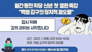 백범 김구의 정치적 과오들 / 동진학당 열린특강