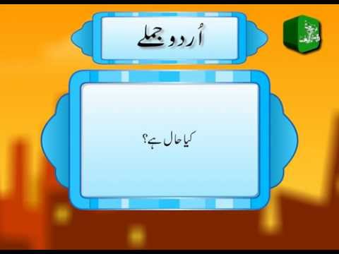Some Basic Urdu Sentences (Urdu Jumlay) - اردو زبان میں چند