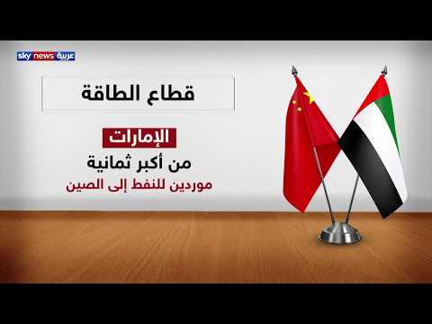ارتفاع حجم التبادل التجاري بين الإمارات والصين إلى 60 مليار دولار في 2018  - نشر قبل 16 ساعة
