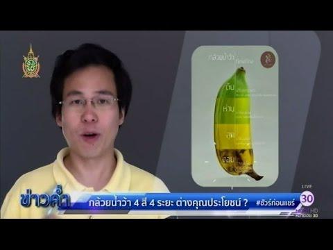 ชัวร์ก่อนแชร์ : ประโยชน์ของกล้วยน้ำว้า 4 สี จริงหรือ? | สำนักข่าวไทย อสมท