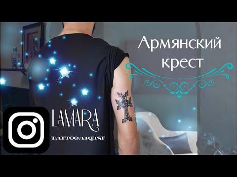Татуировка Армянского креста