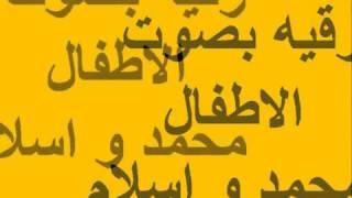 Ruqyah For Bad Habits