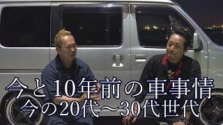 今と10年前の車事情/20代~30代世代 トークシリーズ thumbnail