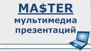 Мастер Мультимедиа Презентаций - видео 1(http://master-presentation.ru/ - Бесплатный обучающий видеокурс по созданию мультимедиа презентаций. Изучив курс вы науч..., 2013-04-06T11:06:56.000Z)