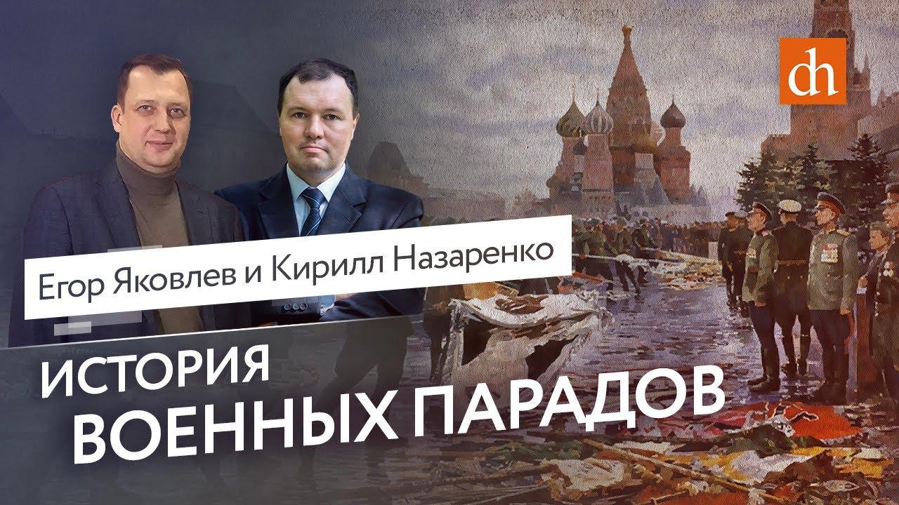 История военных парадов/Кирилл Назаренко и Егор Яковлев